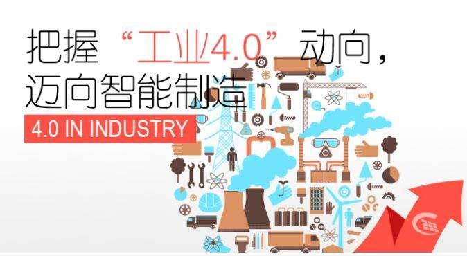 工业4.0兴起,中国企业转型的机遇与面临的挑战