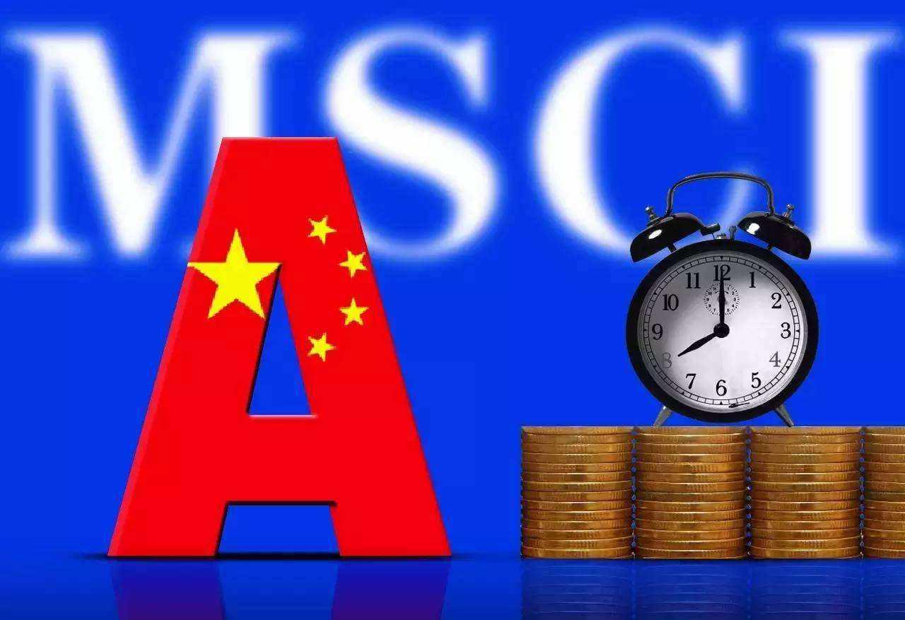 证监会:A股改革不会因MSCI而改变方向和节奏