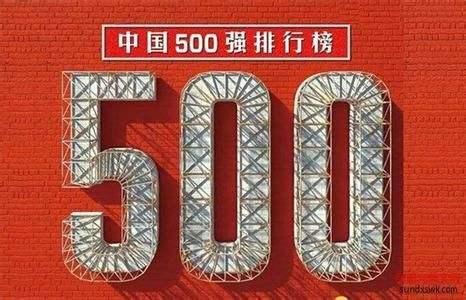 2016年中国500强企业排行榜(完整名单)