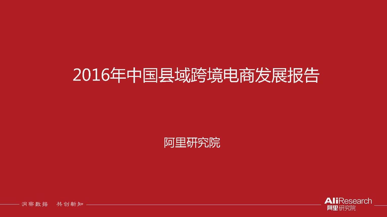【免费报告】2016年中国县域跨境电商发展报告(阿里研究院)