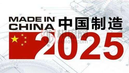 中国制造2025顶层设计基本完成,正制定重点领域投资指南