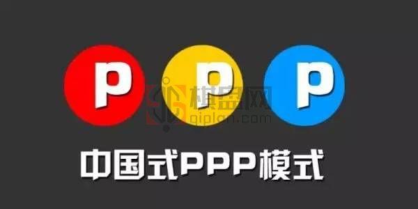 中国式PPP项目面临的十大痛点分析